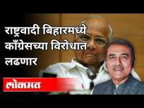 राष्ट्रवादी बिहारमध्ये काँग्रेसच्या विरोधात लढणार | Praful Patel on Bihar Election 2020 - Marathi News | NCP to fight against Congress in Bihar | Praful Patel on Bihar Election 2020 | Latest politics Videos at Lokmat.com