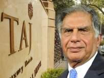१५०० कोटींच्या दानानंतर टाटांनी उघडले 'ताज'चे दार; कोरोनाग्रस्तांवर उपचार करणाऱ्यांचं स्वागत करणार! - Marathi News | coronavirus: Tata group open hotel doors for doctors who fight against corona virus BKP | Latest mumbai News at Lokmat.com
