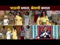 भाऊची धमाल, श्रेयाची कमाल | Bhau Kadam, Shreya Bugade | Chala Hawa Yeu Dya | Lokmat CNX Filmy - Marathi News | Bhauchi Dhamal, Shreyachi Kamal | Bhau Kadam, Shreya Bugade | Chala Hawa Yeu Dya | Lokmat CNX Filmy | Latest entertainment Videos at Lokmat.com