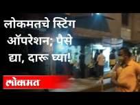 केडीएमसीने सील केलेल्या बारमधून दारूविक्री सुरू | Alcohol Sales Continue In Containment Zone At KDMC - Marathi News | KDMC starts selling liquor from sealed bars Alcohol Sales Continue In Containment Zone At KDMC | Latest maharashtra Videos at Lokmat.com