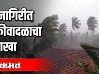 रत्नागिरीत चक्रीवादळाचा तडाखा - Marathi News | Cyclone hits Ratnagiri | Latest maharashtra Videos at Lokmat.com
