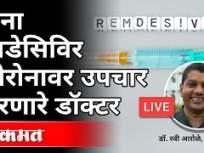 LIVE - Dr. Ravi Arole | बिना रेमडेसिविर कोरोनावर उपचार करणारे डॉक्टर | Atul Kulkarni - Marathi News | LIVE - Dr. Ravi Arole | Doctors treating without coronary artery disease Atul Kulkarni | Latest maharashtra Videos at Lokmat.com