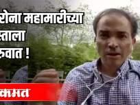 कोरोना महामारीच्या अस्ताला सुरुवात ! - Marathi News | Corona epidemic begins! | Latest health Videos at Lokmat.com