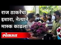जेव्हा २ मास्क घालून नेता राज ठाकरेंसमोर येतो | Raj Thackeray | Maharashtra News - Marathi News | When leader wearing 2 masks comes in front of Raj Thackeray Raj Thackeray | Maharashtra News | Latest maharashtra Videos at Lokmat.com