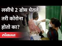 कोरोना लसीचे दोन डोस घेतले तरी कोरोना होतो का? Corona Vaccination | Dr. Sanjay Oak | Atul Kulkarni - Marathi News | Does corona occur even after taking two doses of corona vaccine? Corona Vaccination | Dr. Sanjay Oak | Atul Kulkarni | Latest maharashtra Videos at Lokmat.com