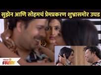 सुझेन आणि सोहमचं प्रेमप्रकरण शुभ्रासमोर उघड | Aggabai Sunbai | Lokmat Filmy - Marathi News | Suzanne and Soham's love affair unveiled to Shubhra | Aggabai Sunbai | Lokmat Filmy | Latest entertainment Videos at Lokmat.com