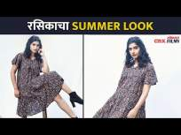 रसिकाचा SUMMER LOOK   Rasika Sunil Look   Lokmat CNX Filmy - Marathi News   Rasika's SUMMER LOOK   Rasika Sunil Look   Lokmat CNX Filmy   Latest entertainment Videos at Lokmat.com