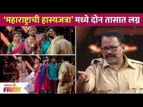 Maharashtrachi Hasya Jatra मध्ये दोन तासात लग्न | Lockdown Marriage Comedy | Lokmat Filmy - Marathi News | Wedding in two hours in Maharashtrachi Hasya Jatra | Lockdown Marriage Comedy | Lokmat Filmy | Latest entertainment Videos at Lokmat.com