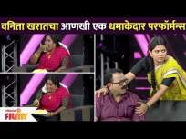 Vanita Kharatचा आणखी एक धमाकेदार परफॉर्मन्स | Maharashtrachi Hasya Jatra | Lokmat Filmy - Marathi News | Another smash hit performance by Vanita Kharat Maharashtrachi Hasya Jatra | Lokmat Filmy | Latest entertainment Videos at Lokmat.com