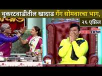थुकरटवाडीतील खादाड गॅंग | Chala Hawa Yeu Dya Show | Lokmat Filmy - Marathi News | Khadad gang in Thukaratwadi Chala Hawa Yeu Dya Show | Lokmat Filmy | Latest entertainment Videos at Lokmat.com