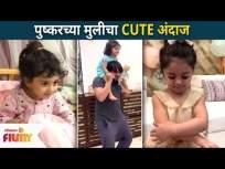 पुष्कर जोगच्या मुलीचा Cute अंदाज | Pushkar Jog Daughter | Felisha Jog | Lokmat Filmy - Marathi News | Cute guess of Pushkar Jog's daughter | Pushkar Jog Daughter | Felisha Jog | Lokmat Filmy | Latest entertainment Videos at Lokmat.com