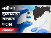 पहिल्याच दिवशी गर्दी आणि गोंधळ | Corona Vaccine | Dr Sanjay Patil | Stortage Of Vaccine | Pune News - Marathi News | Crowd and confusion on the first day Corona Vaccine | Dr Sanjay Patil | Stortage Of Vaccine | Pune News | Latest maharashtra Videos at Lokmat.com