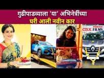 गुढीपाडव्याला 'या' अभिनेत्रींच्या घरी आली नवीन कार | Gudipadawa 2021 | New Car | CNX Filmy - Marathi News | New car arrives at Gudipadva actress' house | Gudipadawa 2021 | New Car | CNX Filmy | Latest entertainment Videos at Lokmat.com