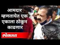 लसीकरणावरून भाजपचे आमदार का भडकले? MLA Ganpat Gaikwad | Corona Virus In Maharashtra - Marathi News | Why did BJP MLAs get angry over vaccination? MLA Ganpat Gaikwad | Corona Virus In Maharashtra | Latest maharashtra Videos at Lokmat.com