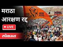 LIVE - मराठा आरक्षण रद्द | Maratha Reservation Cancelled | Maharashtra News - Marathi News | LIVE - Maratha reservation canceled Maratha Reservation | Maharashtra News | Latest maharashtra Videos at Lokmat.com