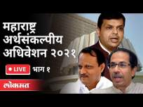 LIVE - महाराष्ट्र राज्याचे अर्थसंकल्पीय अधिवेशन | Maharashtra Vidhan Sabha | Day 4 part 1 - Marathi News | LIVE - Maharashtra State Budget Convention | Maharashtra Vidhan Sabha | Day 4 part 1 | Latest maharashtra Videos at Lokmat.com