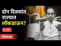 LIVE - दोन दिवसांत राज्यात लॉकडाऊन? Lockdown In Maharashtra in next Two Days? New Corona Strain - Marathi News | LIVE - Lockdown in the state in two days? Lockdown In Maharashtra in next Two Days? New Corona Strain | Latest maharashtra Videos at Lokmat.com