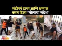 "संदीपनं डान्स आणि धम्माल करत दिला ""मोलाचा संदेश"" 
