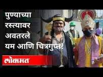 पुण्याच्या रस्त्यावर अवतरले यम आणि चित्रगुप्त! | Pune Traffic Rules | Pune News - Marathi News | Yama and Chitragupta appeared on the streets of Pune! | Pune Traffic Rules | Pune News | Latest maharashtra Videos at Lokmat.com
