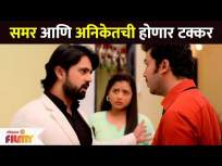 समर आणि अनिकेतची होणार टक्कर | Pahile Na Mi Tula | Lokmat Filmy - Marathi News | Summer and Aniket will clash Pahile Na Mi Tula | Lokmat Filmy | Latest entertainment Videos at Lokmat.com