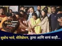 चंद्र आहे साक्षीलाचे ५० भाग पूर्ण । सेटवर जंगी सेलीब्रेशन |Chandra Aahe Sakshiila |Lokmat CNX Filmy - Marathi News | Jangi Celebration on Set | Chandra Aahe Sakshiila | Lokmat CNX Filmy | Latest entertainment Videos at Lokmat.com