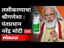 LIVE - PM Narendra Modi | पंतप्रधान नरेंद्र मोदींच्या हस्ते लसीकरणाचा श्रीगणेशा - Marathi News | LIVE - PM Narendra Modi | Prime Minister Narendra Modi inaugurates vaccination | Latest national Videos at Lokmat.com