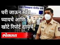धक्कादायक : बनावट कोरोना रिपोर्टचे रॅकेट | Corona virus Fake Report Racket In Pune | Crime News - Marathi News | Shocking: Fake Corona Report Racket | Corona virus Fake Report Racket In Pune | Crime News | Latest maharashtra Videos at Lokmat.com