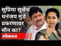 सुप्रिया सुळेंच धनंजय मुंडे प्रकरणावर मौन का? Supriya Sule | Dhananjay Munde Rape Case | Maharashtra - Marathi News | Why is Supriya Sulech silent on Dhananjay Munde case? Supriya Sule | Dhananjay Munde Rape Case | Maharashtra | Latest maharashtra Videos at Lokmat.com
