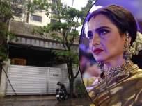 रेखा यांच्या घरात कोरोनाचा शिरकाव, बंगला केला सील - Marathi News | Security Guard Of Veteran Actress Rekha's Bungalow Tests Positive For Coronavirus | Latest bollywood News at Lokmat.com