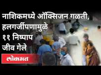 नाशिकमध्ये Oxygen Tank Leaks, हलगर्जीपणामुळे निष्पाप जीव गेले | Zakir Hussain Hospital | Nashik News - Marathi News | Oxygen Tank Leaks in Nashik, Innocent lives lost due to negligence | Zakir Hussain Hospital | Nashik News | Latest maharashtra Videos at Lokmat.com