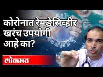 Remdesivirबद्दल WHOची निरीक्षणे आणि भारत | Dr Ravi Godse On Remdesivir | America - Marathi News | WHO's observations on remdesivir and India | Dr Ravi Godse On Remdesivir | America | Latest health Videos at Lokmat.com