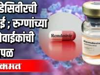 USने जागतिक बाजारातली सगळी औषधं केली खरेदी - Marathi News | The US bought all the drugs on the world market | Latest health Videos at Lokmat.com