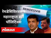 Remdesivir Injection वरून राज्यात डर्टी पॉलिटिक्स | Devendra Fadnavis At Police Station |Nawab Malik - Marathi News | Dirty Politics in the State from Remdesivir Injection | Devendra Fadnavis At Police Station | Nawab Malik | Latest maharashtra Videos at Lokmat.com