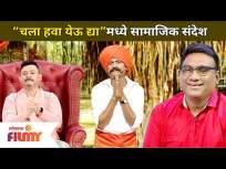 Chala Hawa Yeu Dyaमध्ये अफवा पसरवणाऱ्यांची उजळणी | Lokmat Filmy - Marathi News | Review of rumor mongers in Chala Hawa Yeu Dya | Lokmat Filmy | Latest entertainment Videos at Lokmat.com