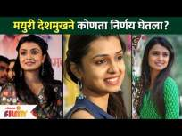 मयुरी देशमुखने कोणता निर्णय घेतला? Which Decision Mayuri Deshmukh Took? Lokmat Filmy - Marathi News | What decision did Mayuri Deshmukh take? Which Decision Mayuri Deshmukh Took? Lokmat Filmy | Latest entertainment Videos at Lokmat.com