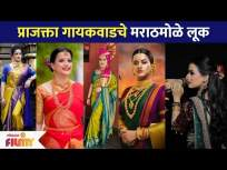 प्राजक्ता गायकवाडचे मराठमोळे लूक | Prajakta Gaikwad Saree Looks | Lokmat Filmy - Marathi News | Prajakta Gaikwad's Marathmole Luke | Prajakta Gaikwad Saree Looks | Lokmat Filmy | Latest entertainment Videos at Lokmat.com