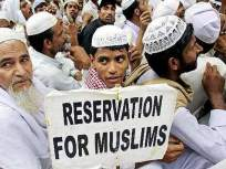 सरकार मुस्लिमांना 5 टक्के आरक्षण देणार?; शिवसेना म्हणे, अद्याप निर्णय झालेला नाही