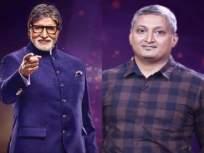 क्या बात! KBC मध्ये स्वप्निल चव्हाणने जिंकले २५ लाख, कामगारांना पगार देऊन सन्मानानं परत बोलवणार! - Marathi News | KBC : Swapnil Chavhan won Rs 25 lakh in Show, Will give salary to his workers | Latest television News at Lokmat.com
