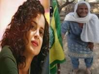 'काम नसेल तर माझ्या शेतात मजूरीला ये', 'त्या' पंजाबी आजीने कंगनाला सुनावले खडे बोल! - Marathi News   If you do not have work then can work in my fields said Punjab's woman to Kangana Ranaut   Latest bollywood News at Lokmat.com