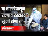 CM Uddhav Thackerayचा निर्णय, राज्यात रेस्टॉरंट खुली होणार | Unlock In Maharashtra - Marathi News | CM Uddhav Thackeray's decision to open restaurants in the state Unlock In Maharashtra | Latest maharashtra Videos at Lokmat.com