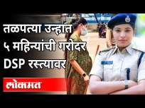 'या' महिला DSPला सगळेच करतायत सलाम | Dantewada DSP Shilpa Sahu | Lockdown | Chhattisgarh - Marathi News | Salute to this 'female' DSP Dantewada DSP Shilpa Sahu | Lockdown | Chhattisgarh | Latest national Videos at Lokmat.com