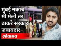 मुंबई नकोच | मी मेलो तर Thackeray Government जबाबदार | Kiran Panchal | St Worker | Maharashtra - Marathi News | Mumbai Nakoch | Thackeray Government responsible if I die Kiran Panchal | St Worker | Maharashtra | Latest maharashtra Videos at Lokmat.com