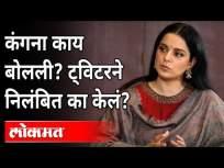 ट्विटरने कंगनाला निलंबित का केले? Kangana Ranaut Twitter Suspended | India News - Marathi News | Why did Twitter suspend Kangana? Kangana Ranaut Twitter Suspended | India News | Latest national Videos at Lokmat.com