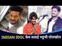 Indian Idol स्पर्धक सवाई भट्टची कहाणी खरी की खोटी?Sawai Bhatt Indian Idol 2020 | India Idol Season12 - Marathi News | Indian Idol contestant Sawai Bhatt's story true or false? Sawai Bhatt Indian Idol 2020 | India Idol Season12 | Latest entertainment Videos at Lokmat.com