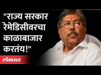 """राज्य सरकार रेमेडिसीवरचा काळाबाजार करतंय!"" Chandrakant Patil 