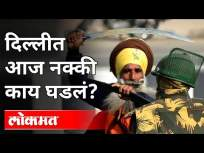 दिल्लीत आज नक्की काय घडलं? Delhi Farmer Protest | Delhi News - Marathi News | What exactly happened in Delhi today? Delhi Farmer Protest | Delhi News | Latest national Videos at Lokmat.com