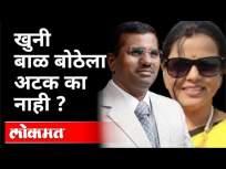 रेखा जरे यांच्या हत्येचा मास्टरमाईंड अजून मोकाट का? Journalist Balasaheb Bothe | Maharashtra News - Marathi News | Is the mastermind of Rekha Jare's murder still alive? Journalist Balasaheb Bothe | Maharashtra News | Latest maharashtra Videos at Lokmat.com
