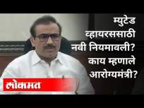 म्युटेड व्हायरससाठी नवी नियमावली काय आहे? Rajesh Tope On Mutated Corona Virus | Maharashtra News - Marathi News | What are the new regulations for mutated viruses? Rajesh Tope On Mutated Corona Virus | Maharashtra News | Latest maharashtra Videos at Lokmat.com