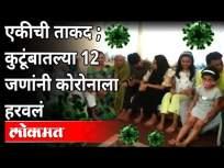 World Family Day: ८७ वर्षांच्या पणजोबांसह १२ सदस्यांची कोरोनावर मात | Family Defended Corona In Pune - Marathi News | World Family Day: 12 members including 87-year-old Panajoba beat Corona Family Defended Corona In Pune | Latest maharashtra Videos at Lokmat.com