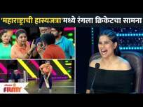 Maharashtrachi Hasya Jatra मध्ये रंगला क्रिकेटचा सामना | Lokmat Filmy - Marathi News | Rangala cricket match in Maharashtrachi Hasya Jatra | Lokmat Filmy | Latest entertainment Videos at Lokmat.com